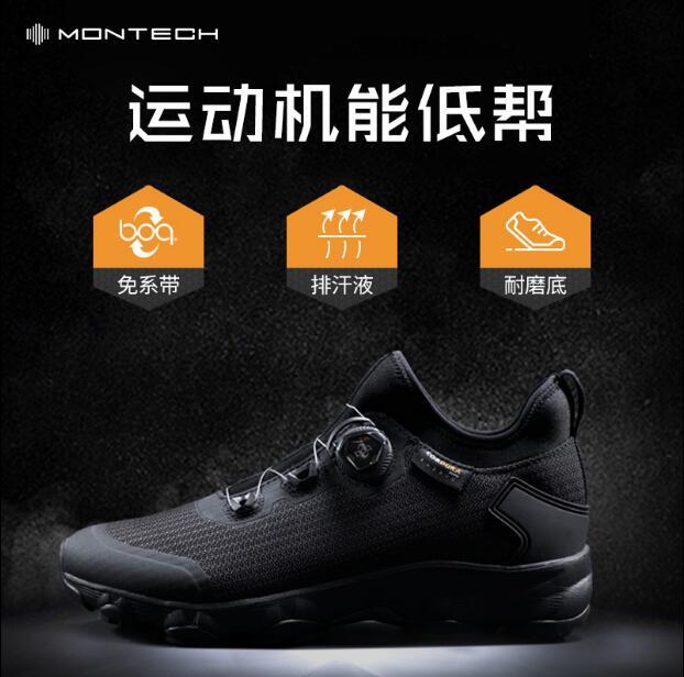 MONTECH蒙特罗新款引力低帮徒步鞋
