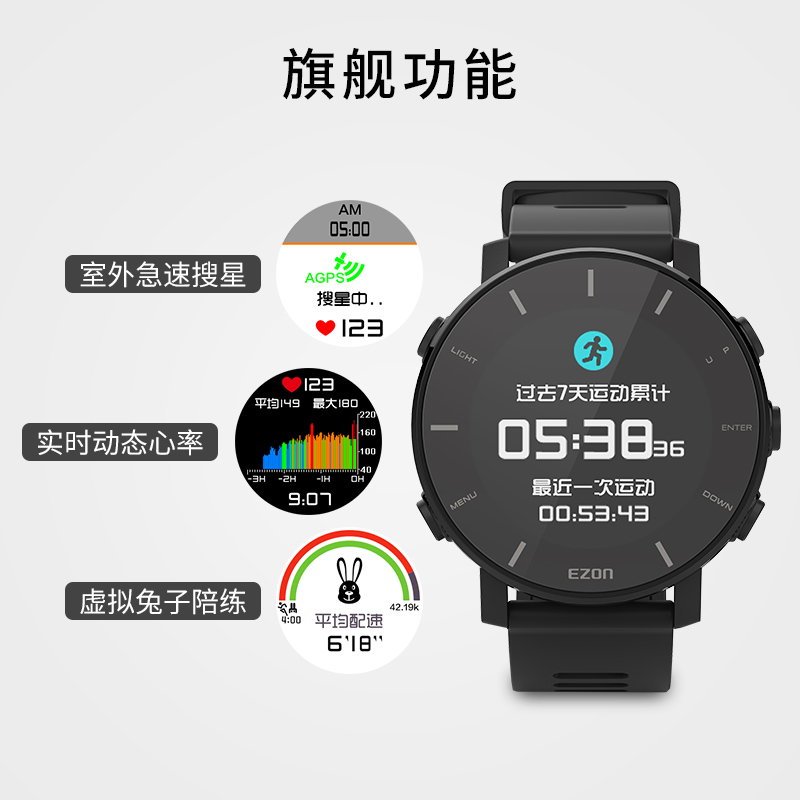 EZON宜准户外运动智能手表男马拉松跑步GPS光心率表防水男女T935